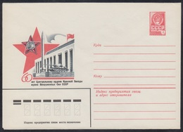 13824 RUSSIA 1979 ENTIER COVER Mint MOSCOW RED ARMY MUSEUM MUSEE MILITARY MILITARIA TANK T-34 MISSILE ROCKET ORDEN 574 - Militaria
