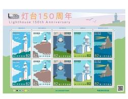 Japan 2018 Lighthouses Sheet MNH Postfrisch - 1989-... Emperor Akihito (Heisei Era)
