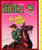 B-24083 Greece 1989. Magazine MIKROS IPPOTIS [Little Knight] No 163 – Used 52 Pg. - Books, Magazines, Comics