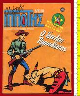B-24085 Greece 1988.Magazine MIKROS IPPOTIS [Little Knight] No 112 – Used 52 Pg. - Books, Magazines, Comics