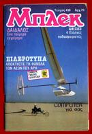 B-33149 Greece 1988. Magazine BLEK No 439 - Books, Magazines, Comics