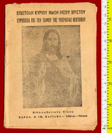 B-26078 Greece 1950s. Letter Of Jesus. Brochure 16 Pages - Books, Magazines, Comics