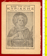 B-26083 Greece 1950s. Life & Work Of St. Kyriaki. Brochure 16 Pages - Livres, BD, Revues