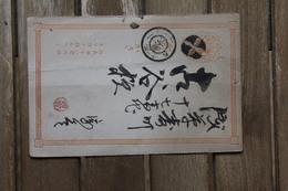 Entier Postal Japon Oblitération - Postal Stationery