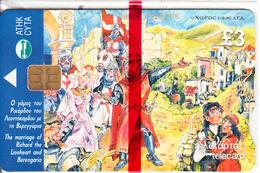 CYPRUS - Richard The Lionheart, Tirage 90000, 09/02, Mint - Cyprus