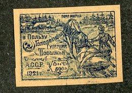 W-7554 Azerbaijan 1922 Scott #B1(*)- Offers Welcome! - Azerbaïjan