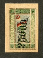 W-7562 Azerbaijan 1922 Scott #57 (*)- Offers Welcome! - Azerbaïjan