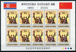 Y85 DPRK (North Korea) 2000 4395 50th Anniversary Of The Intervention Of Chinese Forces In The Korean War - Militaria