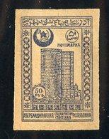 W-7594 Azerbaijan 1922 Scott #20 (*) - Offers Welcome! - Azerbaïjan