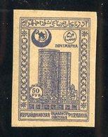 W-7595 Azerbaijan 1922 Scott #20 (*) - Offers Welcome! - Azerbaïjan