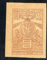 W-7597 Azerbaijan 1922 Scott #19 (*) - Offers Welcome! - Azerbaïjan