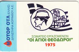 """GREECE - Motor Oil Hellas, Worker""""s Union Member Card, Sample - Unclassified"""