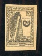 W-7601 Azerbaijan 1922 Scott #16 (*) - Offers Welcome! - Azerbaïjan