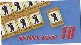Russia 2010. Booklet. Standard Release. Yaroslavl. Bear. 10 Stamps. - 1992-.... Federazione