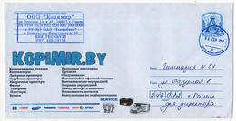 Belarus 2017  Letter From Copymir Company To School № 51 Gomel - Bielorrusia
