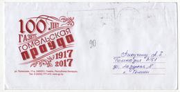 "Belarus 2017  Letter From Newspaper ""Gomel Pravda"" To School № 51 Gomel EMA - Bielorrusia"