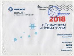 Belarus 2017 Letter From Mapsoft Company  To School № 51 Gomel Postage Paid Under Contract EMA - Belarus