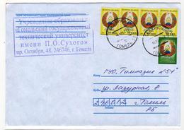 Belarus 2017 Letter From Gomel Technical University  To School № 51 Gomel  Coat Of Arms - Belarus