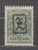 Armenia 1919 Mi#4 Mint Hinged - Armenia