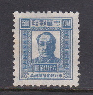 China North East China Scott 1L105,1949 Mao Tse-tung,$ 6500 Dark Blue ,mint - Chine Du Nord-Est 1946-48