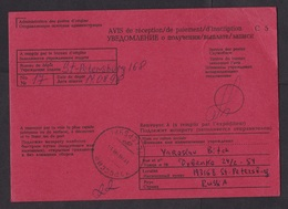Russia: Official Receipt Return Form, 1998, Returned From Israel, C5 Proof Of Receival (minor Crease) - 1992-.... Föderation