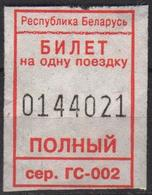 Belarus 2017 Gomel 1 Trolleybus - Bus Ticket - Bus
