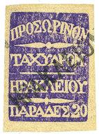 Crète Bureau Anglais D'Heraklion : N°1 Obl. - Autres - Europe