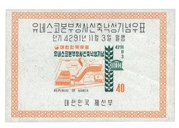 Corée Du Sud : BF N°7D* - Corée Du Sud