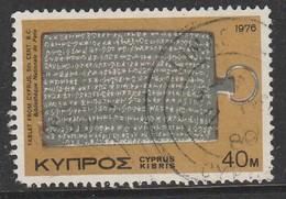 Cyprus 1976 Cypriote Art 40 M Multicolored SW 456 O Used - Cyprus (Republic)