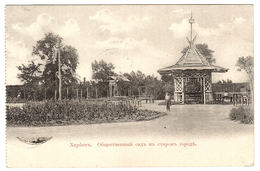 Supposé / Supposed MANDCHOURIE - Entrée D'un Parc? - Russie