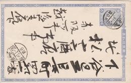 Japon Entier Postal - Postal Stationery