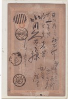 JAPANESE ENTIER POSTAL POSTAY STATIONERY CIRCULEE CIRCA 1890s CIRCULEE. AUTRES MARQUES-BLEUP - Postal Stationery