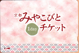 JAPAN - 1 Day Ticketcard, Used - Autres Collections
