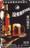 _JILIN : JIL01 20Y HUADAN BEER USED - China