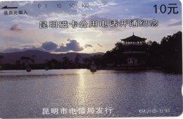 _YUNNAN : YUN01 10 DADUANG PARK MINT - China