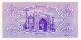 Uzbekistan. Banknote. 5 Bags. UNC. 1992 - Ouzbékistan