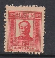 China North East China Scott 1L66,1947 Mao Tse-tung,$ 100 Red,mint - North-Eastern 1946-48