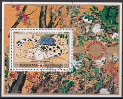 "Manama 1971 Bf. 101A ""Puppies In The Snow"" Quadro Dipinto Da I. Koryusai Sheet Perf. CTO Paintings - Manama"