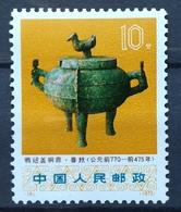 1973 CHINA MNH Ancient Handicrafts - Nuovi