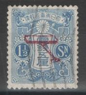 FAUX - FORGED - Japon - YT PA 2 Oblitéré - Airmail