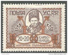 900 Ukraine 1923 Shevchenko MH * Neuf CH SC (UKR-14) - Ukraine