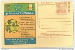 Meghdoot PC,Homi Bhabha Motiff,2015,Hygenic, Sanitation, As Per Scan - Environment & Climate Protection