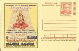 Meghdoot PC,Homi Bhabha,Motiff,2017, Sri Ramanuja 1000th Birth Celebration, Temple, Srirangam, Unused - Hinduism