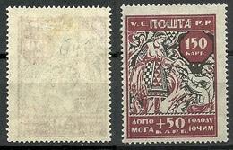 UKRAINE UKRAINA 1923 Michel 70 X A  (watermarked) * - Ukraine