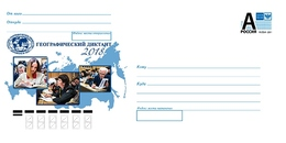 Russia 2018 Postal Stationery Cover Russian Geographical Society. Geographical Dictation - Geography