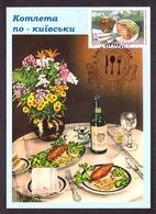 Ukraine 2018 MAXI CARD Stamp Kyiv Dishes Gastronomy - Chicken Cutlet  à La Kyiv # 722 - Ukraine