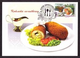 Ukraine 2018 MAXI CARD Stamp Kyiv Dishes Gastronomy - Chicken Cutlet  à La Kyiv # 720 - Ukraine