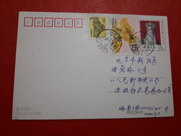 La Chine Une Carte Postale Circulée Avec Timbre D'abeilles Et Autre 1999 - Abejas