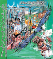 Ref. 35094 * NEW *  - LIBYA . 1980. 11th ANNIVERSARY OF THE SEPTEMBER REVOLUTION. 11 ANIVERSARIO DE LA REVOLUCION DE SEP - Libia