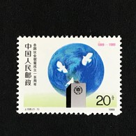 ◆◆CHINA 1989  Interparliamentary Union,  Cent  575 - 1949 - ... People's Republic